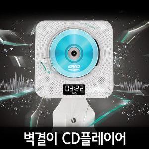 KECAG 벽걸이 CD플레이어 USB 블루투스 FM라디오