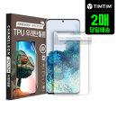 갤럭시 S20 초슬림 TPU 카멜레온 액정보호 필름 2매