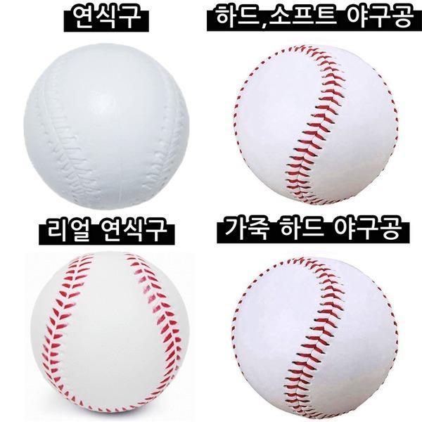 야구공 연식구 경식구 하드볼 캐치볼 안전구 케이스