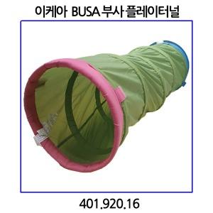 이케아 BUSA 부사 플레이터널
