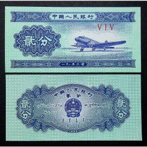 중국 1953년 2분 미사용 지폐