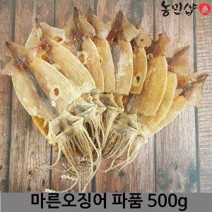 농민샵 국내가공 마른오징어 파품 500g 파지오징어