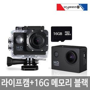 초중고 온라인 원격수업 웹캠지원 미니삼각대+16G B
