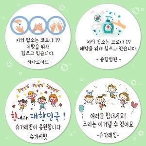 대한민국 극복 응원 예방 소독 보건 세정 방역 스티커