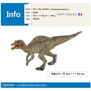 공룡모형 스피노사우루스 육식공룡 선물 키덜트 학습