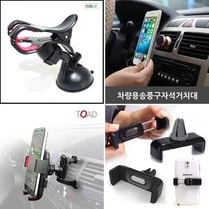 차량핸드폰거치대 스마트폰 휴대폰 자동차 슬라이드