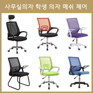 메쉬의자 사무실의자 학생의자 매쉬 컴퓨터 사무용
