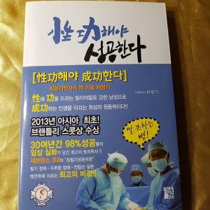 性공해야 성공한다/최형기.하우넥스트.2013
