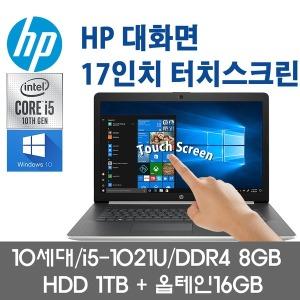 17-BY207CL/10세대/i5-1021U/8G/1TB/17인치/윈도우10