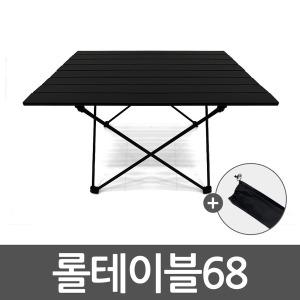 캠핑테이블 야외 사이드 간이 접이식 폴딩 롤테이블