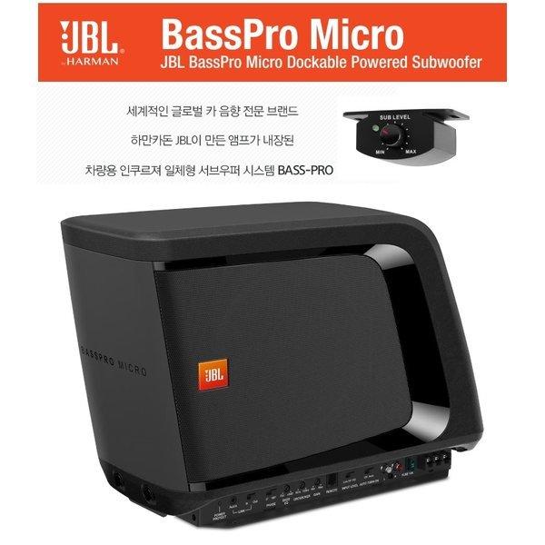 삼성전자 하만 JBL 베이스프로  MICRO 앰프내장우퍼