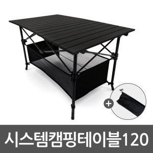 캠핑테이블 야외 간이 사이드 접이식 폴딩 롤테이블