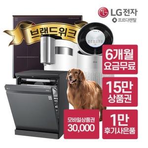 LG 정수기렌탈 15만+3/공기청정기/식기세척기/프르다