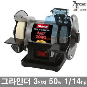 고성능 탁상그라인더 F3000/3` 50w 그라인더/연마기