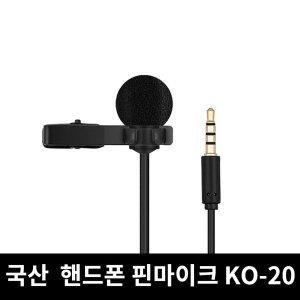 핸드폰 국산 강의 고감도 핀마이크 ASMR 녹음 KO-20