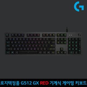 로지텍 G512 RGB 기계식키보드 -GX RED 정품당일발송