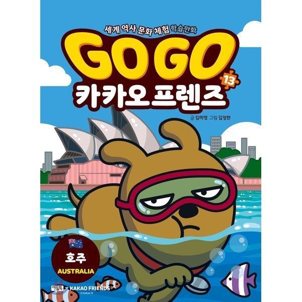 Go Go 카카오프렌즈 13 : 호주  김미영