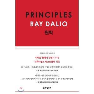 예스리커버  원칙 PRINCIPLES   레이 달리오
