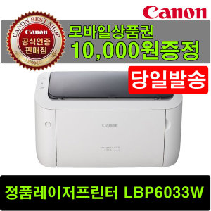 CY 캐논 LBP-6033W 토너포함 상품권만원 레이저 프린터