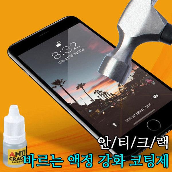 바르는 핸드폰 액정방탄유리필름 코팅제 안티크랙 1ml