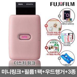 미니 링크/휴대용/포토 프린터 /더스키 핑크+5종 선물