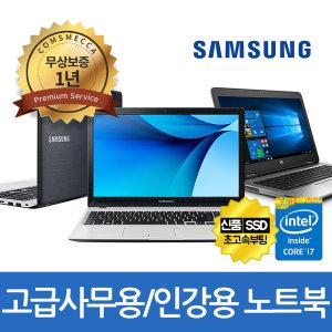 1년무상AS/삼성노트북/신품 SSD장착/A급 중고노트북