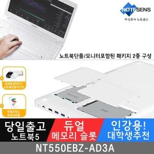 삼성노트북5 NT550EBZ-AD3A  재택근무 인강용 사무용