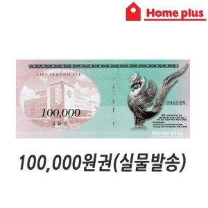 홈플러스상품권 10만원/지류상품권/명절선물/우편발송