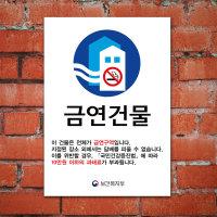 금연건물 표지판/99781/A4/아크릴 금연구역 안내표지판