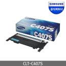 삼성전자 CLT-C407S 정품토너/컬러/1000장/CLP-320K/CLX-3180FNK/CLX-3185FNK 호환 / 대원CTS