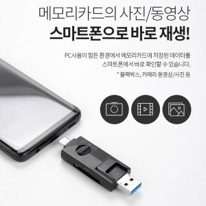 멀티리더기 CR3213C COSY타입C USB3.0 OTG 카드리더