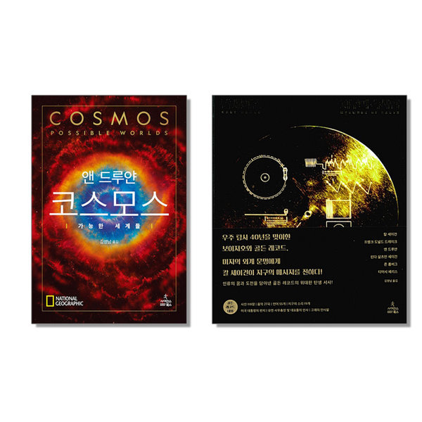 코스모스 -가능한 세계들 / 지구의 속삭임 칼 세이건 앤 드루얀 과학 책 사이언스북스