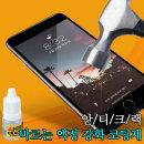 바르는 핸드폰 액정방탄유리필름 코팅제 안티크랙 3ml