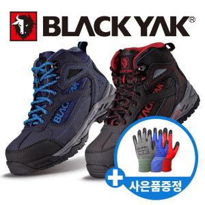 사은품증정 블랙야크 안전화 YAK-66 YAK-66N 작업화