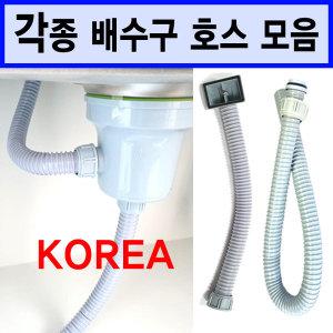 배수구호스/싱크대배수구호스/이크린주방