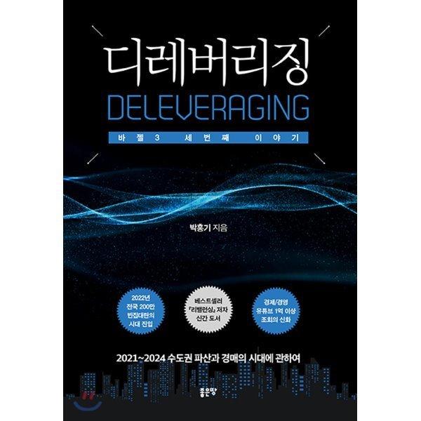 디레버리징 : 2021 2024 수도권 파산과 경매의 시대에 관하여  박홍기