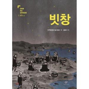 빗창 : 제주4 3  김홍모 김홍모