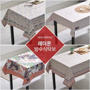 레더몬 예쁜북유럽 가죽 테이블 커버 방수식탁보 세트