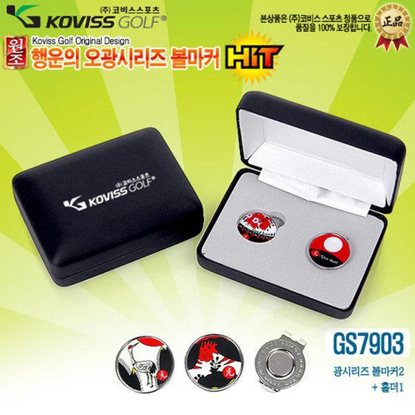 코비스 오광 골프볼마커 보석함 선물세트 GS7903