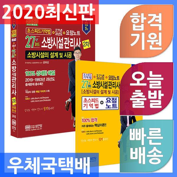 성안당 27년 과년도 소방시설관리사 2차 - 소방시설의 설계 및 시공 + 초스피드 기억법  2020