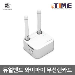 IPTIME A3000UA 무료배송 USB3.0 무선랜카드 와이파이