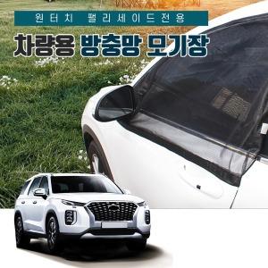 팰리세이드 원터치 차량용 방충망 모기장 캠핑 차박