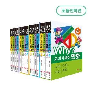 (카드가21000원) Why 교과서중심 1-4학년 학년별 세트 (국수사과)