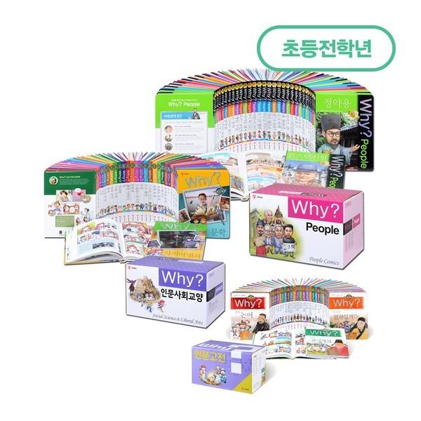 (50%특가) Why 시리즈 피플52/고전31/인문사회36 세트별 선택구매
