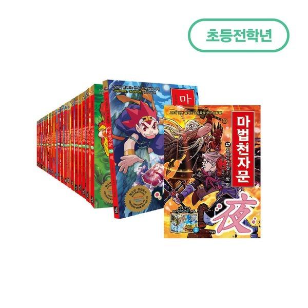 (15%+15%특가) 마법천자문 1~47 재정가특별판/AR개정판 10권씩 세트별 선택구매