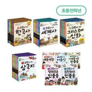 그림으로 보는 한국사 전5권/세계사/그리스로마신화/삼국지/인물 세트 외 선택구매