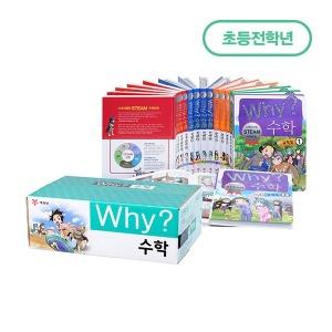 (특가) Why 시리즈 수학 1~19번 전19권 세트 (최신간 산업수학포함