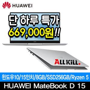 화웨이 메이트북15 MateBook 8GB/256GB 가성비노트북
