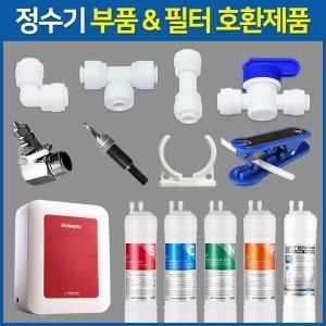 정수기부품 호스 조리수밸브 피팅 코크 아답타 필터