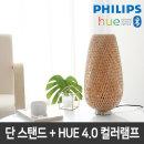 필립스 HUE단스탠드 BULUH 단 +HUE 4.0 컬러램프